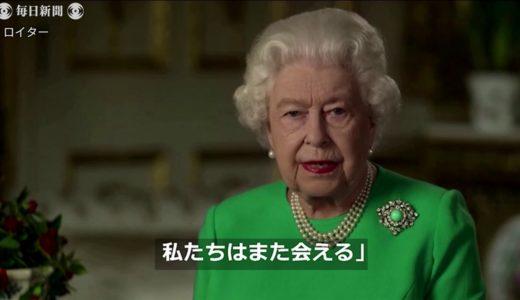 英女王が異例の国民向けスピーチ/新型コロナに感染の英首相が入院(ロイター)