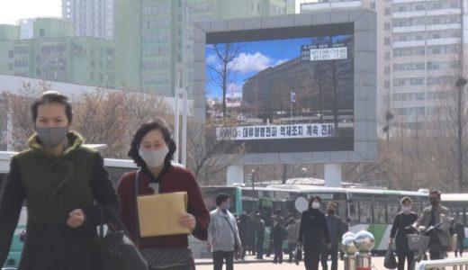 北朝鮮で最高人民会議 新型コロナで非常態勢下