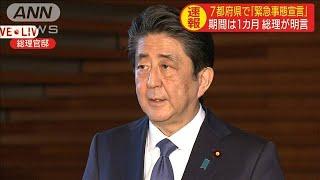 総理が明言「緊急事態宣言」「108兆円の経済対策」(20/04/06)