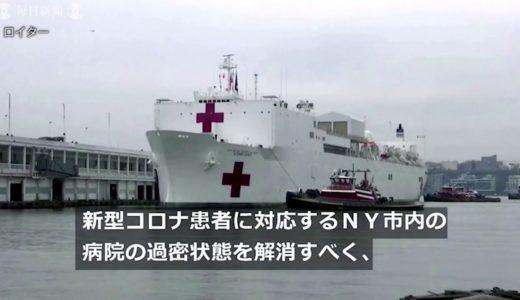米軍の病院船がNY到着 新型コロナ以外の急患対応