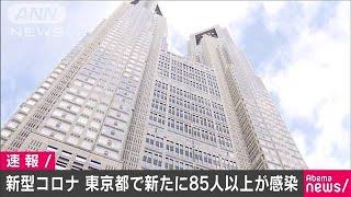 新型コロナ 東京都で新たに85人以上感染確認(20/04/03)