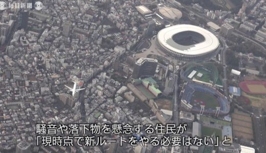 新型コロナで国際線8割減のいま…羽田新ルート始まる 住民は騒音、落下物を懸念