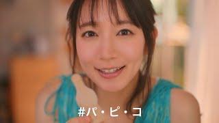 吉岡里帆、「〇〇パピコ」で11変化!?