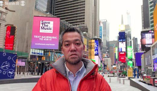 ロックダウンされた米ニューヨークの今 隅支局長の動画リポート