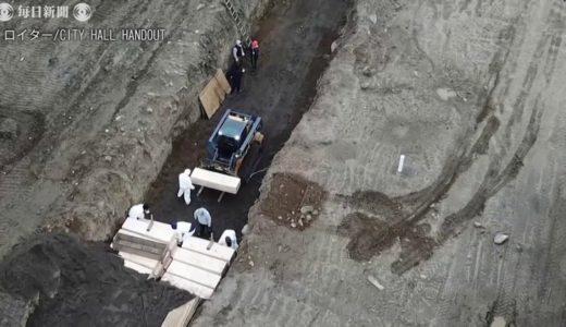 新型コロナ、米国の死者2万人超す 共同墓地に引き取り手のない遺体埋葬