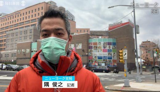 隅支局長NY報告:感染者数12万人 危機に見せる人々の強さ