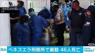 刑務所暴動で多数死亡 コロナ対策に不満、脱走図る(20/05/03)