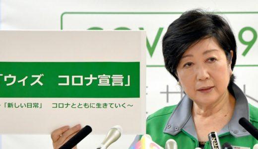 【ノーカット】小池百合子知事が会見 6月1日「ステップ2」移行発表