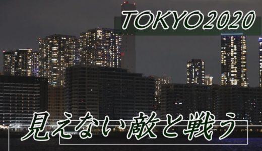 見えない敵と戦う TOKYO2020