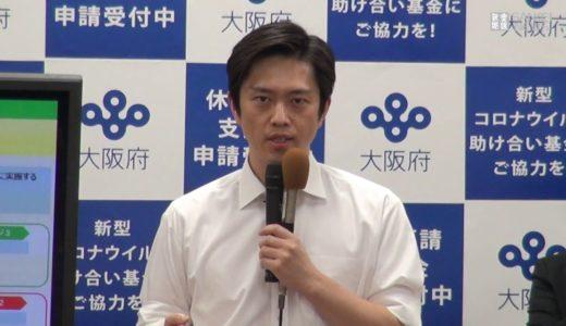 「大阪モデル」7日連続達成 吉村知事会見