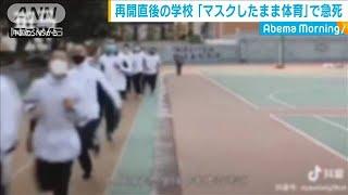 中国 再開直後の学校「マスクしたまま体育」で急死(20/05/05)
