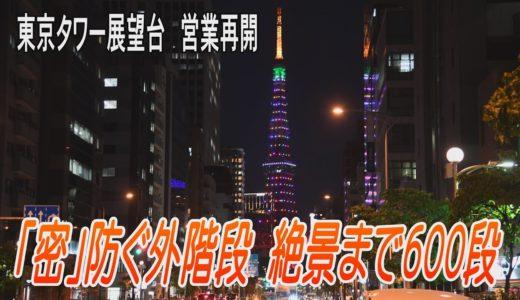 「密」防ぐ外階段 絶景まで600段 東京タワー展望台 営業再開