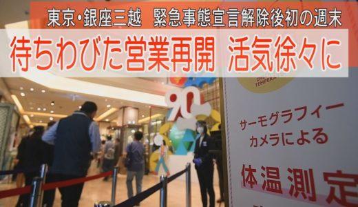 待ちわびた営業再開 活気徐々に 東京・銀座三越 解除緊急事態宣言解除後後初の週末