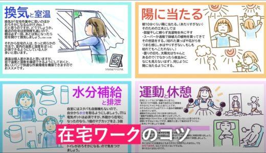 在宅ワーク歴30年 漫画家・芳崎せいむさんに在宅のコツを聞きました