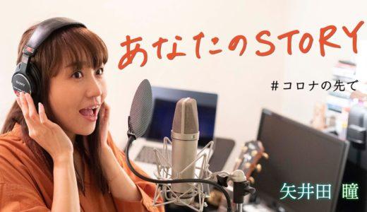 新型コロナと闘う人応援 矢井田瞳さんMV「あなたのSTORY」
