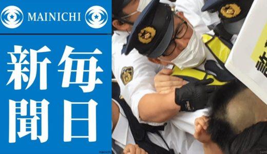 毎日新聞・井田純と後藤由耶 渋谷警察署襲撃事件を隠蔽
