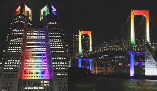 東京アラート解除でライトアップが赤から虹色に
