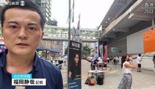 香港民主派、予備選スタート 9月議会選 共倒れ回避へ絞り込み
