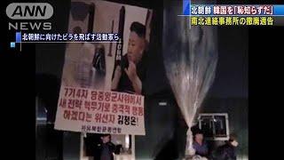 北朝鮮が南北連絡事務所の撤廃表明 韓国を批判(20/06/06)