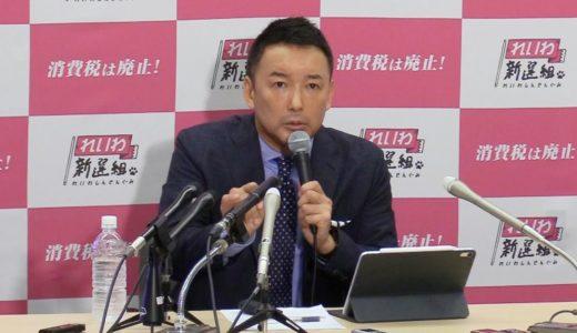 れいわ・山本代表、都知事選出馬を表明 五輪中止、10万円給付を公約
