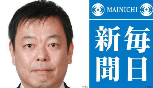 毎日新聞・澤田克己が笑いものに 「日本はなぜ、韓国に一本取られたのか」