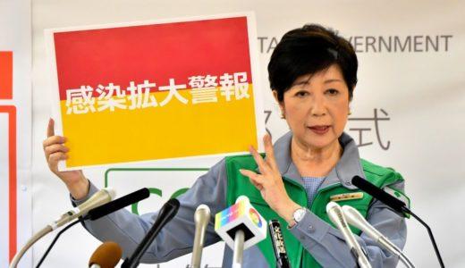 【ノーカット】警戒レベル最高に 小池百合子東京都知事が会見