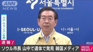 ソウル市長 山中で遺体で発見 韓国メディア(20/07/10)