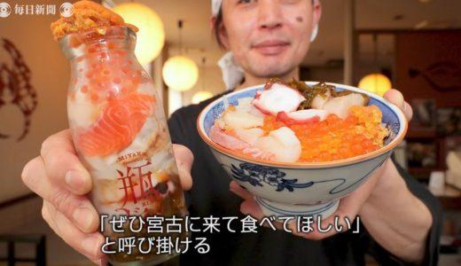 ウニにイクラ、マダラやメカブ… 瓶に詰めた海の幸を丼に盛る「瓶ドン」が人気 岩手・宮古