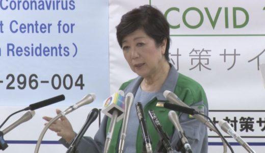 若年層7割、新宿は50人  東京都、124人感染発表