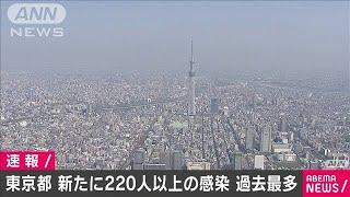 東京都で新たに220人以上の感染確認 過去最多(20/07/09)
