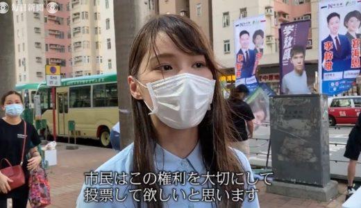 """「香港は""""1国1制度""""に。とても悲しい」 民主派・周庭氏インタビュー"""