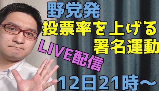 【LIVE配信】野党発・投票率を上げる署名運動【毎日新聞】