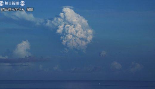 小笠原諸島・西之島の噴煙 父島からも確認 「新しい島の誕生、実感できた」撮影者