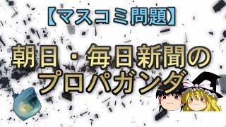 【マスコミ問題】朝日・毎日新聞のプロパガンダ