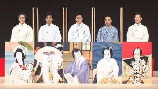 歌舞伎座8月再開! 幸四郎、愛之助らが会見