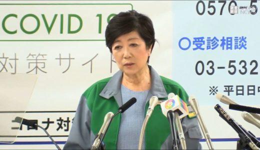 【Live】 東京の新規感染124人 小池都知事定例会見 14時から