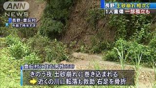 長野県で土砂崩れ相次ぐ 1人が重傷 孤立集落も(20/07/12)