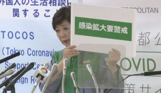 東京107人、感染再拡大  小池知事、警戒呼び掛け