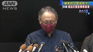 沖縄で過去最多の71人 県独自の緊急事態宣言を発表(20/08/01)