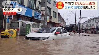 中国で再び大雨による被害 土砂崩れで孤立1万人超(20/08/18)