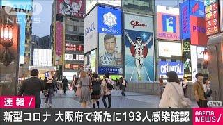 大阪府 新たに193人の新型コロナ感染を確認(20/08/04)