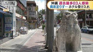 沖縄で過去最多83人感染 病床足りずホテル受け入れ(20/08/05)