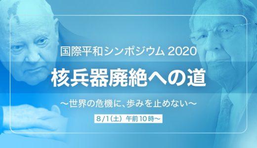 国際平和シンポジウム2020「核兵器廃絶への道」(日本語版)