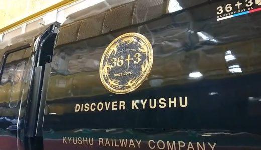 JR九州が新観光列車「36ぷらす3」公開 コンセプトは「走る九州」