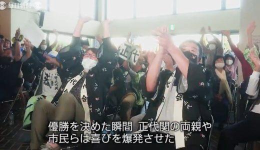 関脇・正代が初優勝 地元熊本では両親らがパブリックビューイングで大歓声