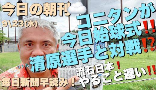 【コニタン新聞】始球式で清原と対戦します‼️コニタン今日の言いたい放題‼️毎日新聞9/23🍊