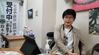 池田誠①毎日新聞の無理やりファクトチェックw理解狂ってますやん20200912土r02きみの会