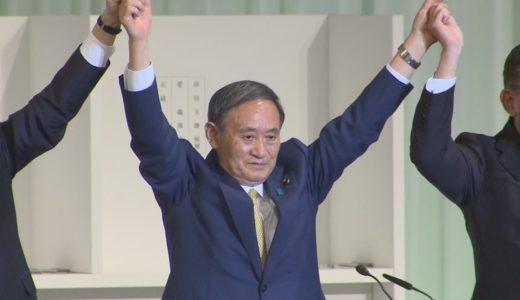 自民新総裁に菅氏 7年8カ月ぶり首相交代へ