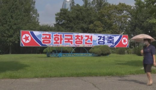 北朝鮮 建国72周年祝う 正恩氏「三重苦」に危機感