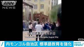 """""""授業は中国の標準語で""""にモンゴル族の生徒ら反発(2020年9月1日)"""